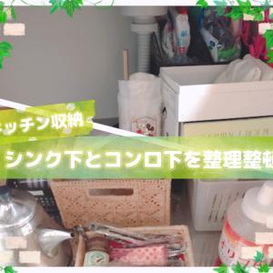 キッチンのシンク下収納を見直して整理整頓&断捨離!【ひとり暮らしの片付けブログ】