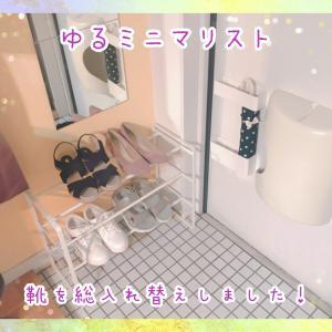 【ゆるミニマリスト】持っていた靴を総入れ替え!玄関のビフォーアフター公開♪