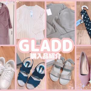 年中セールサイト【GLADD(グラッド)】で靴を新調&季節外れの冬服を購入