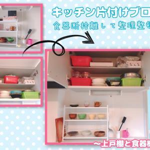 【食器断捨離】キッチンの食器棚と上戸棚を整理整頓!【一人暮らしの片付けブログ】