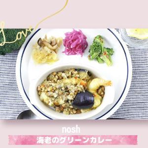 【nosh(ナッシュ)の口コミ】海老のグリーンカレー弁当を実食【本格スパイシー】