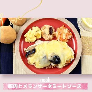 【nosh(ナッシュ)の口コミ】豚肉とメランザーネのミートソース弁当を実食