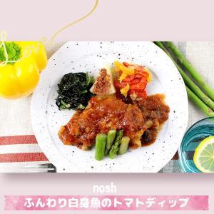 【nosh(ナッシュ)の口コミ】ふんわり白身魚のトマトディップ弁当を実食【美味しい】