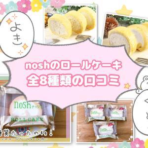 【リピーター口コミ】noshナッシュのロールケーキ全種類完食!1番美味しいのは?