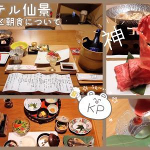 【箱根湯本】ホテル仙景の夕食と朝食を女1人で食べてみた感想【離れ山家荘】