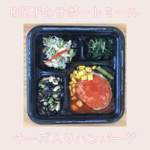 【RIZAP(ライザップ)のサポートミール】チーズ入りハンバーグ弁当の口コミ