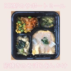 【RIZAP(ライザップ)のサポートミール】卵焼きのそぼろあんかけ弁当の口コミ