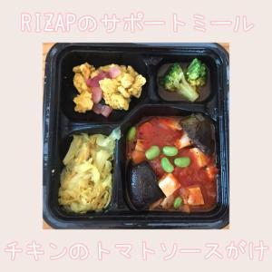 【RIZAP(ライザップ)のサポートミール】チキンのトマトソースがけ弁当の口コミ