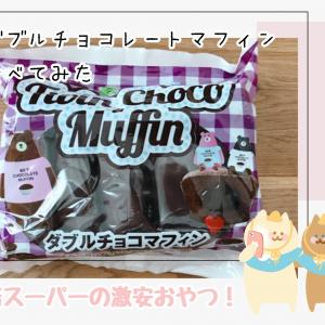 【業務スーパーの激安スイーツ】ダブルチョコマフィンを食べてみた【口コミ】
