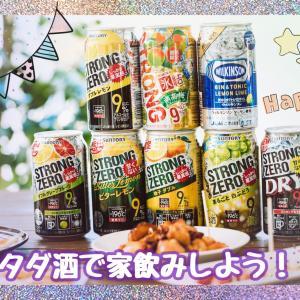 家飲み節約術【お酒代をタダにする方法3選】缶ビールやチューハイが無料♪