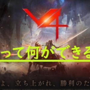 【MMORPG】V4-仲間について-