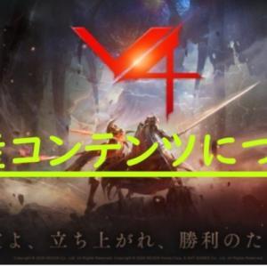 【MMOPRG】V4-生産コンテンツについてー