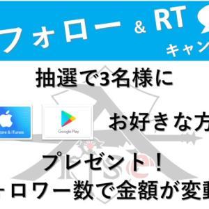 【フォロー&RTキャンペーン】9/10~9/20
