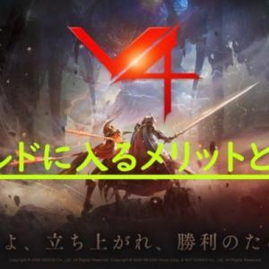 【MMORPG】V4ーギルドについてー
