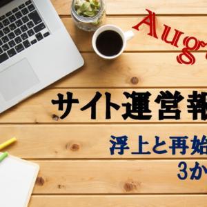 サイト運営報告 ~浮上と再始動の3か月目~