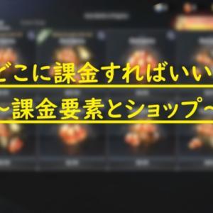 【MMORPG】V4-無課金者にも役立つ課金について-