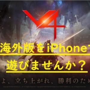 【MMORPG】V4-他国のV4体験方法(iPhone編)-