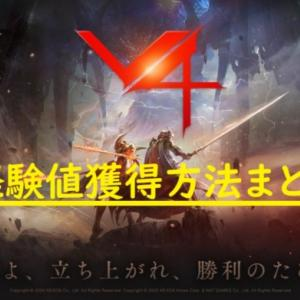 【MMORPG】V4-経験値獲得方法-