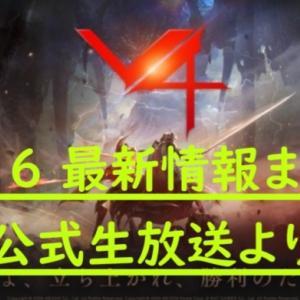 【MMORPG】V4~9/16 V4公式生放送「ぶいふぉーTV」まとめ~