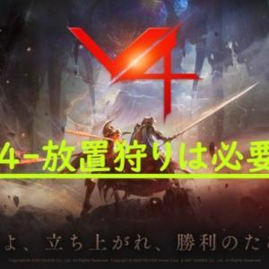 【MMORPG】V4-放置狩りについて-