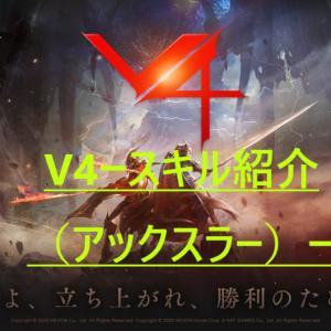 【MMORPG】V4 クラス・スキル紹介ーアックスラーー