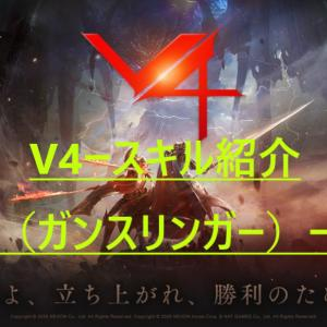 【MMORPG】V4 クラス・スキル紹介ーガンスリンガーー