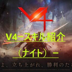 【MMORPG】V4 クラス・スキル紹介ーナイトー
