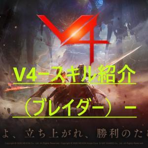 【MMORPG】V4 クラス・スキル紹介ーブレイダーー