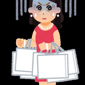 【急募】え!?買い物依存症を治す方法を教えて!案を出してくれると助かる!