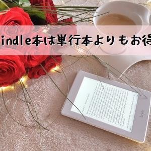 Kindle本はお得?単行本よりもおすすめする4つの理由