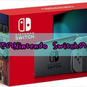 AmazonのNintendo Switchはどれを買えばいい?見分け方や注意点は?