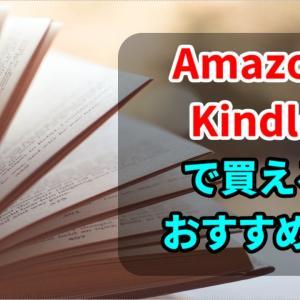 Amazon/Kindleで買えるおすすめ本8選【2020年9月更新】