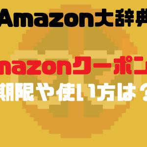 Amazonクーポンの期限や使い方は?使えない場合の対処方法
