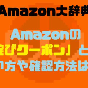 Amazonの「お詫びクーポン」とは?使い方や確認方法は?
