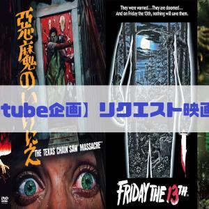 【映画解説】『悪魔のいけにえ』『死霊のはらわた』『 13日の金曜日』『グリーン・インフェルノ』【Youtubeリクエスト企画】