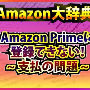 Amazon Primeに登録できない!支払い方法の問題