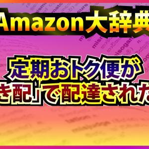 Amazon定期おトク便が置き配で配達された…!