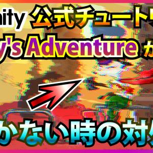 『Ruby's Adventure』チュートリアルが思うように動かない時の対処法