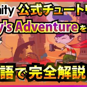 【UNITY】『Ruby's Adventure』超初心者向けチュートリアル日本語解説 #2