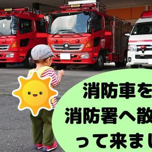 【2歳児育児】消防車を見に消防署へ散歩に行って来ました!