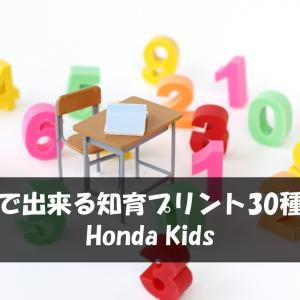 親子で出来る知育プリント30種類!幼児におすすめ!Honda Kids!