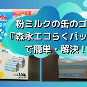 粉ミルクの缶のゴミがたまる問題!『森永エコらくパック』で簡単・解決!