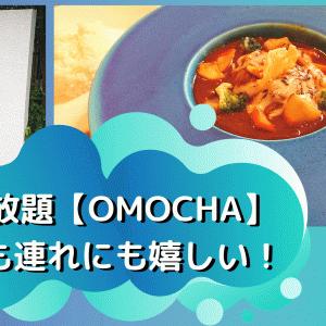 時間無制限の食べ放題レストラン【OMOCHA(おもちゃ)】に行ってきました♪子ども連れにも嬉しい!
