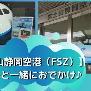 【富士山静岡空港(FSZ)】に子どもと一緒におでかけ♪