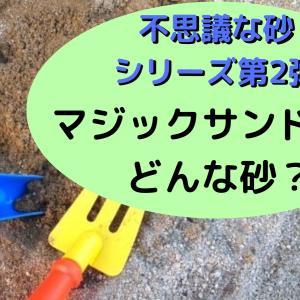 不思議な砂・マジックサンドってどんな砂?水にも濡れない不思議な砂!