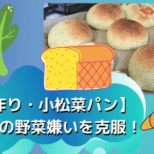 【小松菜きらいな子どものために】手作りパンで子どもの野菜嫌いを克服!