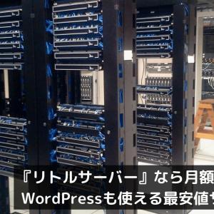 格安!リトルサーバーは月額165円(税込)!年間サーバー費2000円も可能!?