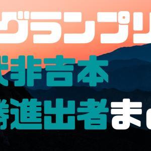 【M-1グランプリ】歴代非吉本決勝進出者まとめ