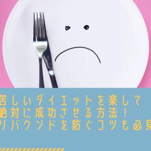 苦しいダイエットを楽して絶対成功!リバウンドを防ぐ方法も必見です