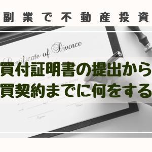 【不動産投資体験談】買付証明書の提出から売買契約までに何をする?